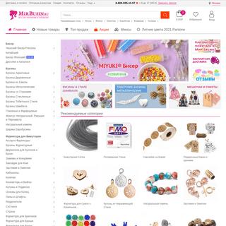 Интернет магазин товаров для рукоделия 🌟 Мир бусин 🌟 оптом и в розни