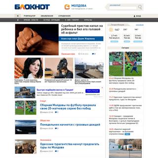 Блокнот - Новости Молдовы. Информационный портал Молдовы. Новости биз�