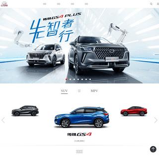 广汽传祺官方网站