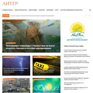 Новости Казахстана - Liter.kz