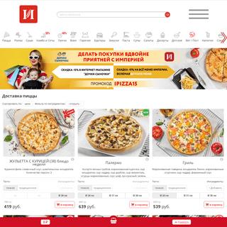 Заказать пиццу с доставкой на дом в Москве — бесплатная круглосуточн�