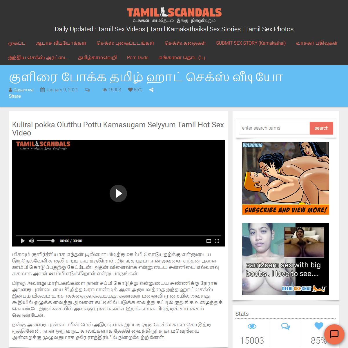 குளிரை போக்க தமிழ் ஹாட் செக்ஸ் வீடியோ - TamilScandals