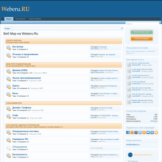 Веб Мир на Weberu.Ru
