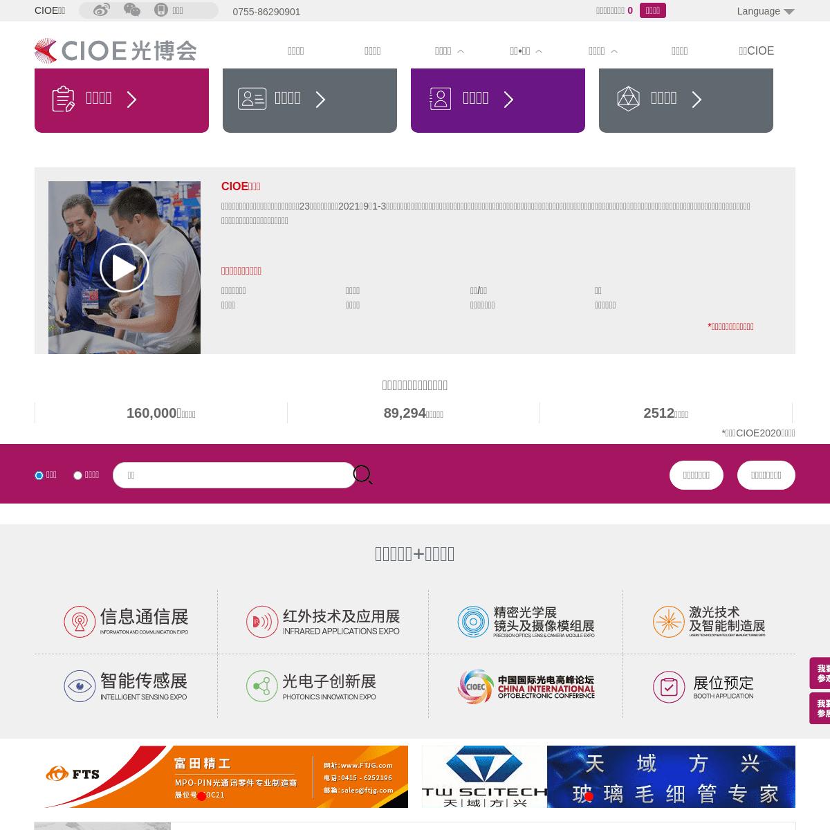 2021光博会-光电博览会(CIOE)