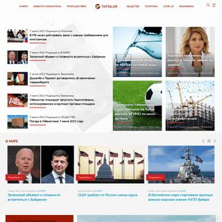 Последние новости Узбекистана и Ташкента на сегодня
