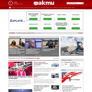 Fakti.bg - Новинарски сайт - Да извадим фактите наяве - ФАКТИ.БГ