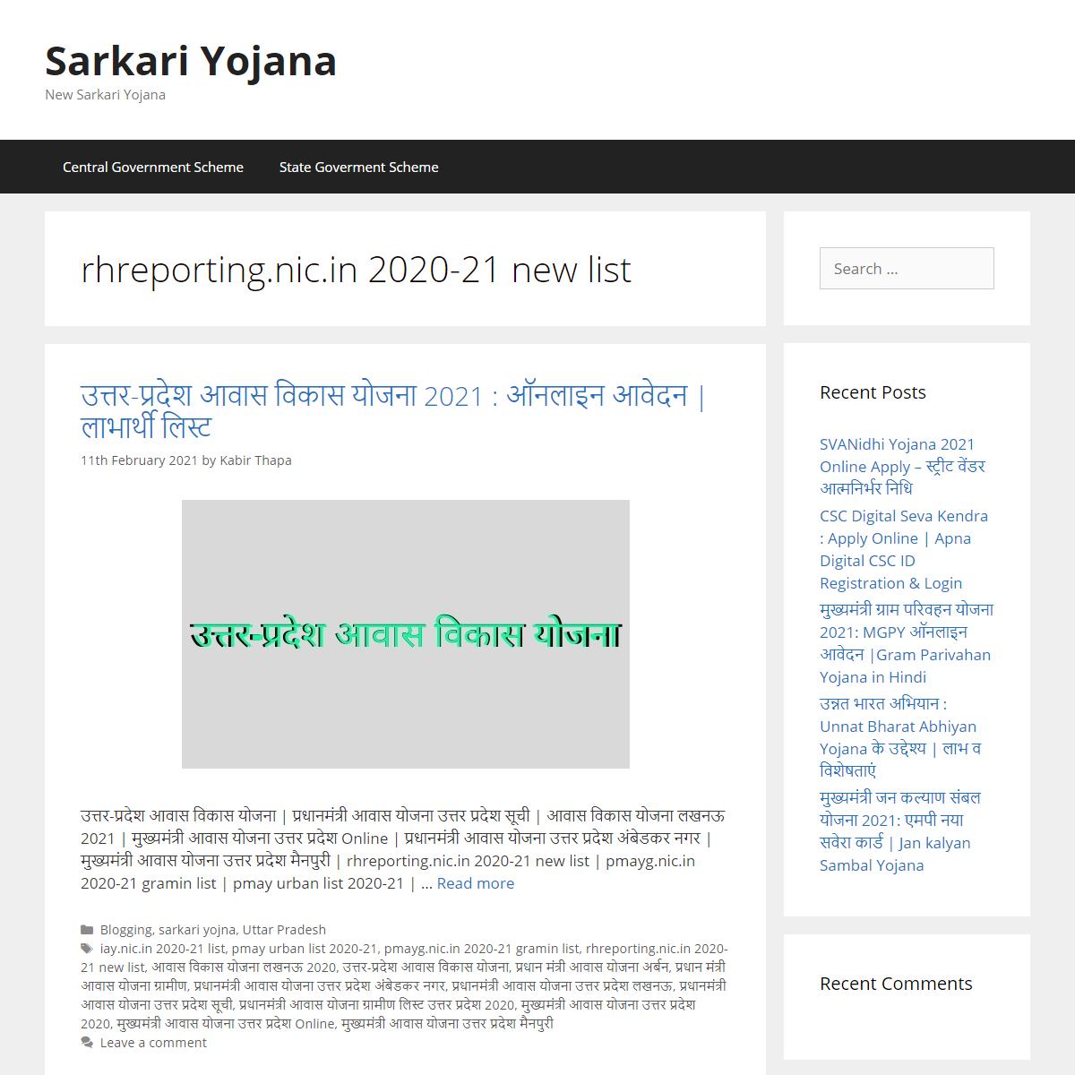 rhreporting.nic.in 2020-21 new list Archives - Sarkari Yojana