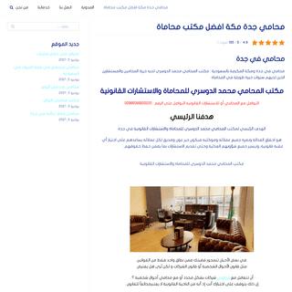 محامي في جدة - 0566600220 - مكتب المحامي محمد الدوسري بالسعودية