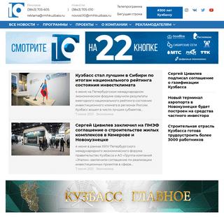 10 канал - новости юга Кузбасса