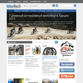 bike4u.ru - любительский велоспорт