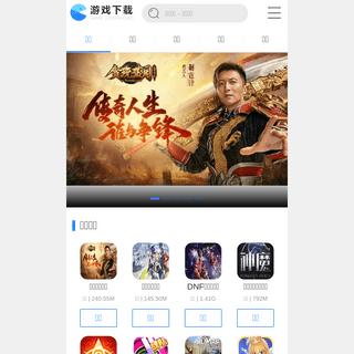 人生下载—专业的手机游戏下载,手机app下载安装网站
