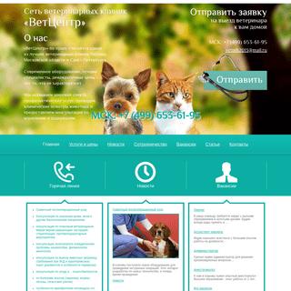 Сеть ветеринарных клиник «ВетЦентр», вызов ветеринара в Москве