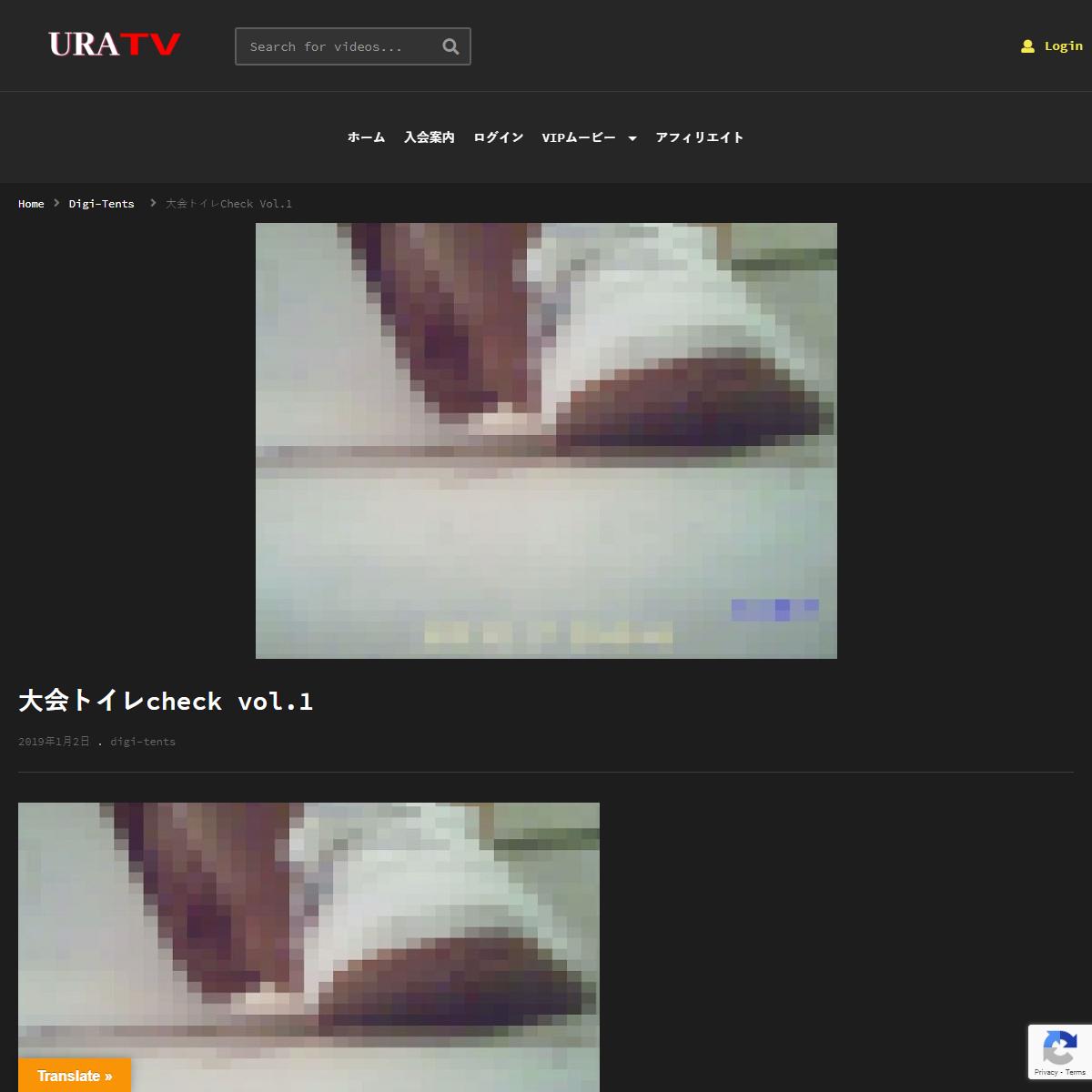 大会トイレcheck vol.1 - URATV