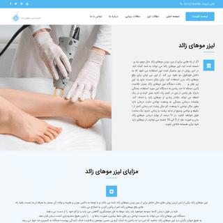 کلینیک پوست و مو آسمان - خدمات زیبایی لیزر موهای زائد بدن