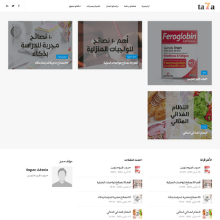 مجلة طه الاليكترونية