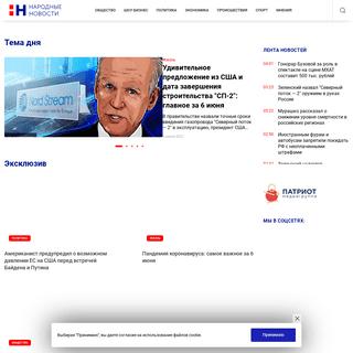 Народные Новости. Новости экономики, политики, спорта.