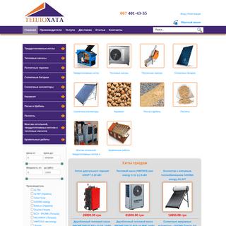 Интернет-магазин отопительной техники Тепло-Хата