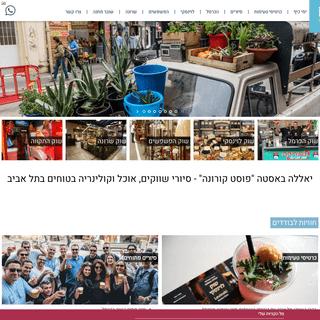 סיורי אוכל וקולינריה בתל אביב - רק עם יאללה באסטה