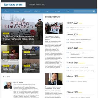 «Донецкие вести» - новости Донбасса из первых рук