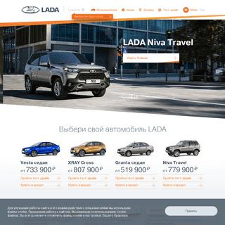 Официальный сайт LADA