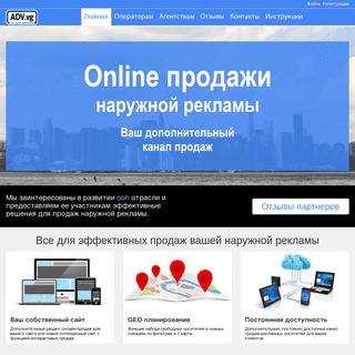 ADV.VG — SaaS платформа для агентств и операторов наружной рекламы