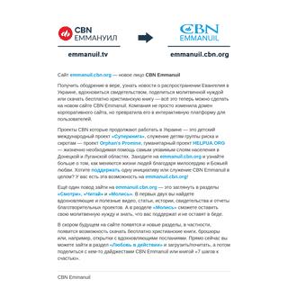 Сайт emmanuil.cbn.org — новое лицо CBN Emmanuil