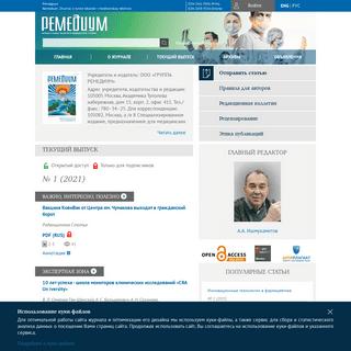 Ремедиум