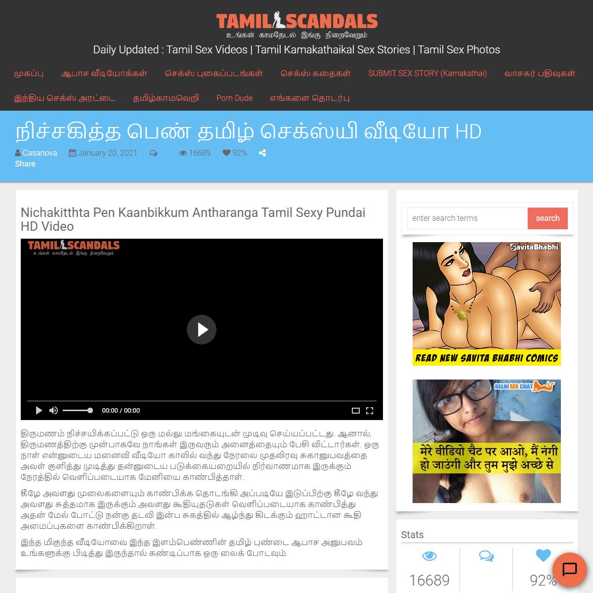 நிச்சகித்த பெண் தமிழ் செக்ஸ்யி வீடியோ HD - Tamil XXX Video