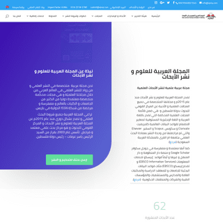 المجلة العربية - المجلة العربية للعلوم و نشر الأبحاث - AJSRP