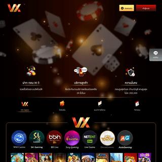 VX-Casino บาคาร่า คาสิโนออนไลน์ โปรแรงสุดในไทย