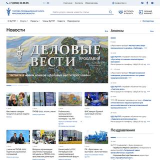 Торгово-промышленная палата Ярославской области