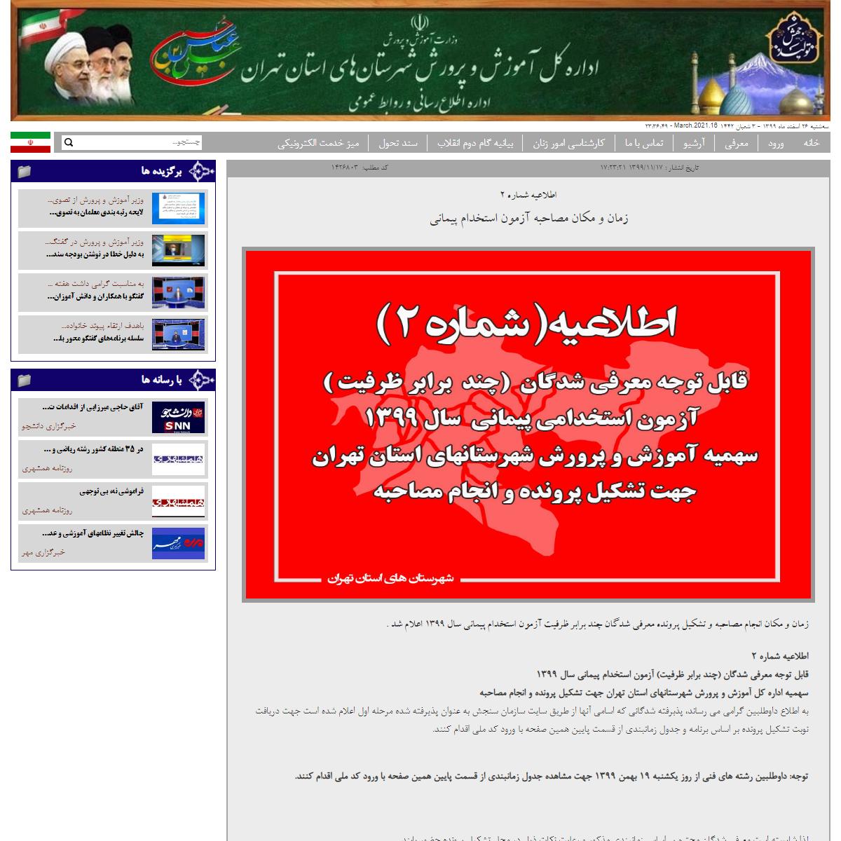 پورتال اداره كل اموزش و پرورش شهرستان هاي استان تهران