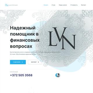 LVN OÜ - Raamatupidamisbüroo - Главная