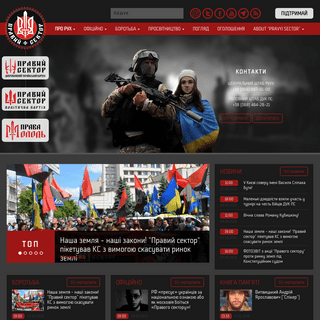 Офіційний сайт НВР -Правий сектор -