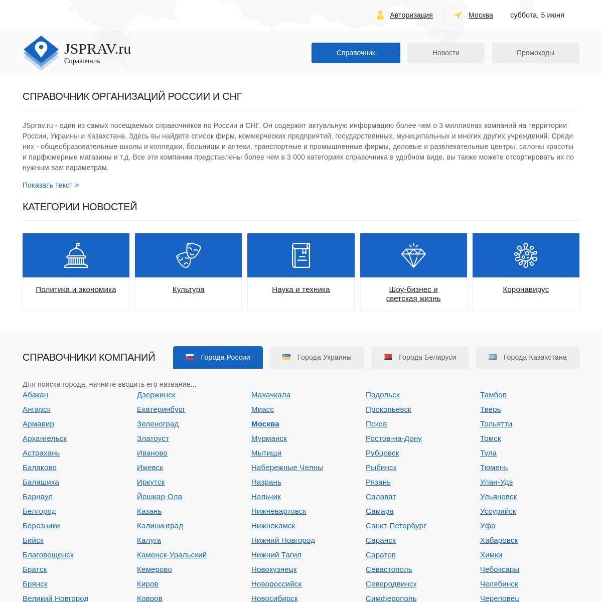 Справочник организаций 🏭 России, Украины, Беларуси и Казахстана
