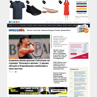 Прессбол - новости белорусского спорта