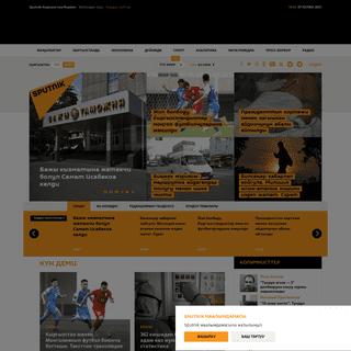 Sputnik Кыргызстан - Жаңылыктар, окуялар, пикирлер, сүрөт, видео, инфограф�
