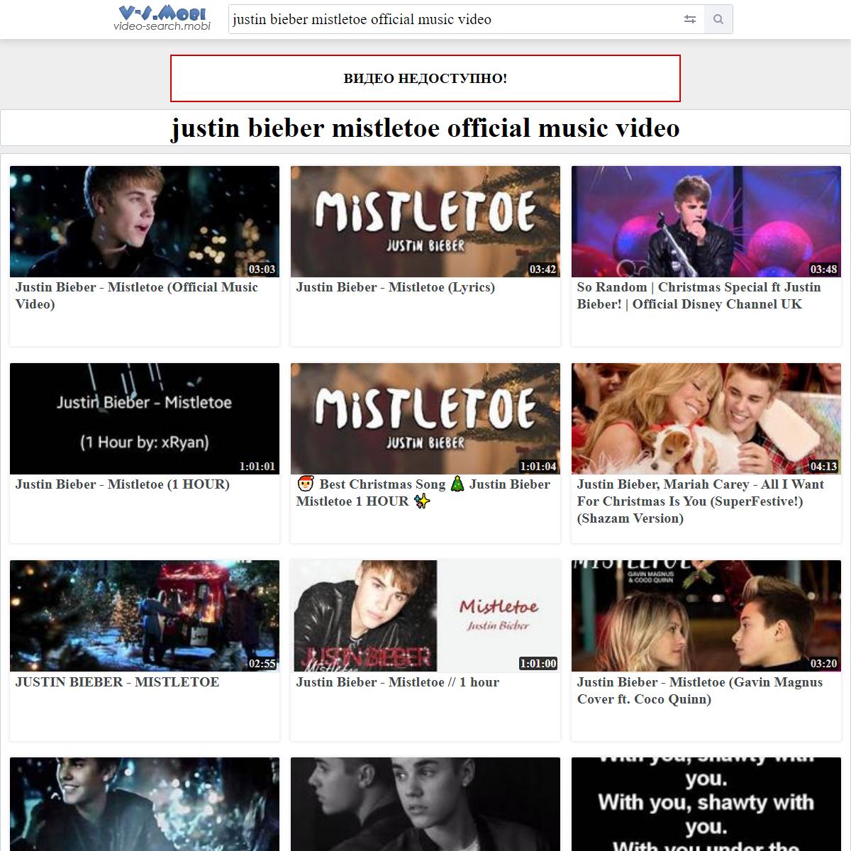 Скачать justin bieber mistletoe official music video - смотреть онлайн
