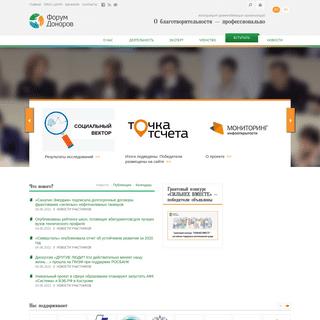 Главная – Форум Доноров - Ассоциация грантодающих организаций