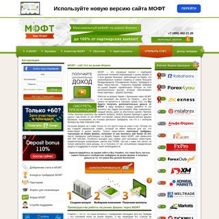 МОФТ - сайт №1 на рынке Форекс