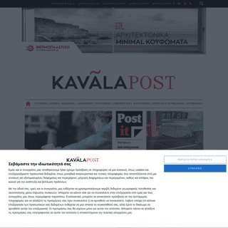 KAVALAPOST - Ειδήσεις και Ενημέρωση με Άποψη για την Καβάλα και την περιοχή