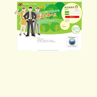 トップページ SCSKユニオン