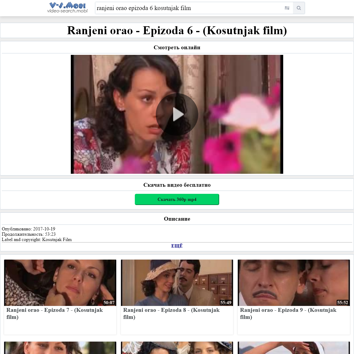 Скачать Ranjeni orao - Epizoda 6 - (Kosutnjak film) - смотреть онлайн