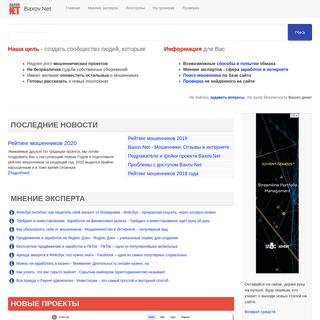 Baxov.Net - Честные Отзывы