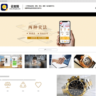二手手表回收_名表回收_奢侈品回收店「云变现」