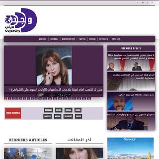 OujdaCity - portail d`actualité Marocain - موقع وجدة ، أخبار المغرب على مدار الساعة