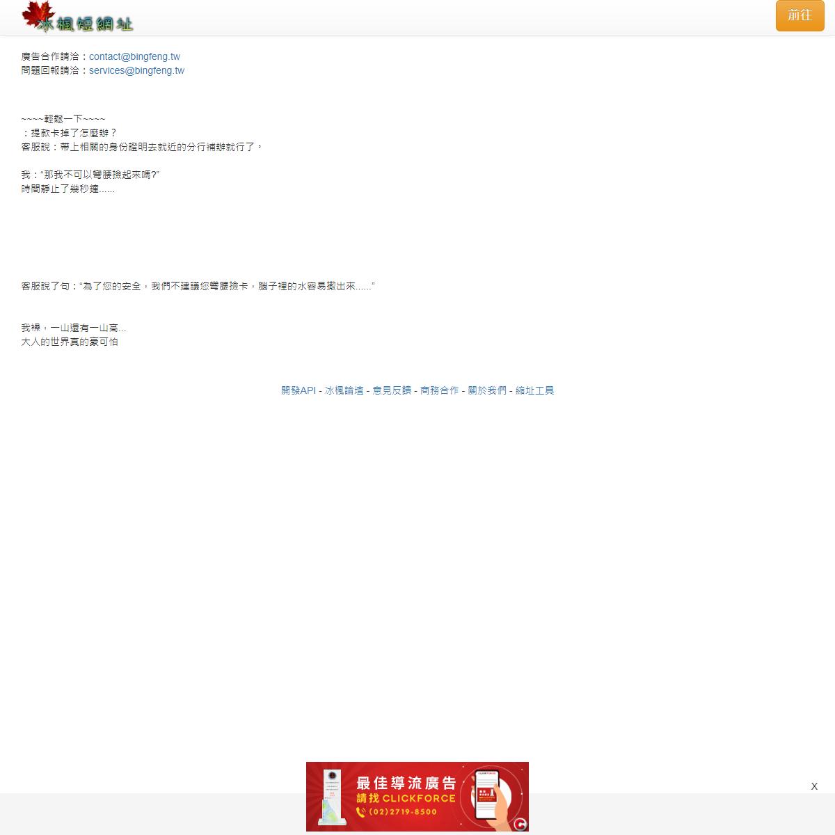 http---iav77.com-archives-category-natchanan-saenatanasak - 冰楓短網址 - 好玩、好短、好好記!