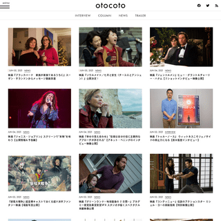 otocoto - こだわりの映画エンタメサイト
