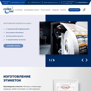 Этикетки - изготовление и печать в Москве на заказ - купить тиражами в �