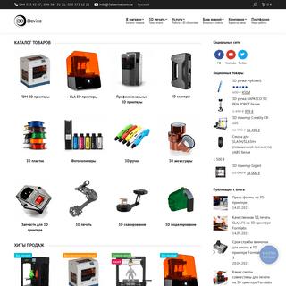 Купить 3D принтер и заказать 3D печать в Украине 3DDevice!